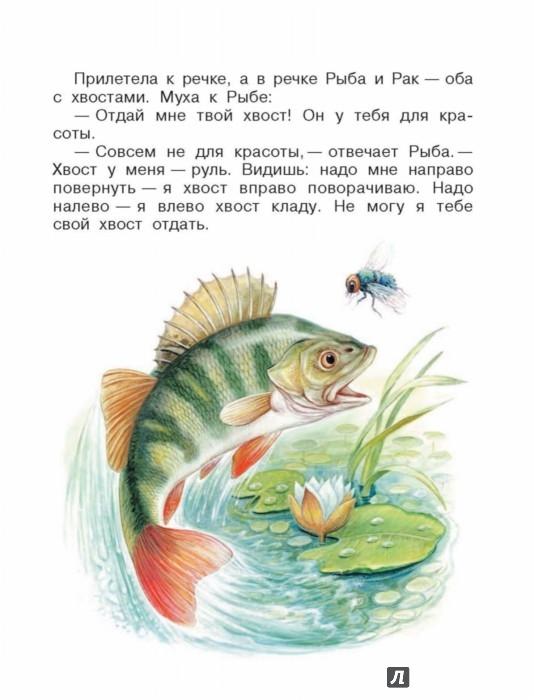 рассказы пришвина о рыбалке