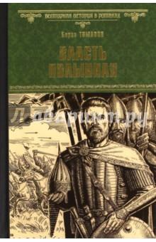 Власть полыннаяИсторический роман<br>Иван Молодой (1458-1490), старший сын и соправитель великого князя Московского Ивана III, один из руководителей русской рати во время знаменитого Стояния на Угре 1480 года, был храбрым воином и осторожным политиком. Если бы загадочная смерть в возрасте 30 лет не прервала жизнь молодого князя, то в историю России никогда бы не были вписаны страшные страницы тирании царя, прозванного Грозным.<br>