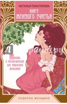Книга женского счастья. Любовь и предназначение для рожденной женщинойЭзотерические знания<br>Эта книга шаг за шагом поведет вас к удивительному ощущению спокойствия, умиротворения, комфортного ритма, насыщающей атмосферы… Именно так чувствует себя женщина, глубоко соприкоснувшаяся со своей женской природой. Вы узнаете законы гармоничного взаимодействия мужского и женского полюсов, освоите эффективные женские стратегии, сумеете привлечь в свою жизнь того, кто вам нравится. Поймете, как выстраивать отношения с мужчиной в условиях конкурентной женской среды, как хранить его чувства и оставаться для него единственной. В книге собраны описания древних традиций, представлены различные энергетические практики и современные психологические знания. И сделали мы ее для Вас.<br>