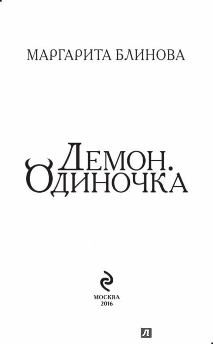 МАРГАРИТА БЛИНОВА ДЕМОН ОДИНОЧКА СКАЧАТЬ БЕСПЛАТНО