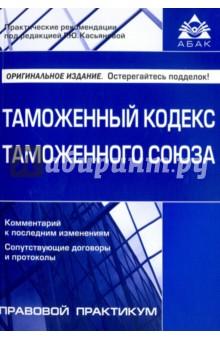 Таможенный кодекс Таможенного союзаТаможенный кодекс<br>Межгосударственным Советом Евразийского экономического сообщества (высший орган таможенного союза) на уровне глав государств Республики Беларусь, Республики Казахстан и Российской Федерации принят Договор о Таможенном кодексе таможенного союза, к которому впоследствии присоединились Республика Армения и Кыргызская Республика.<br>В книге приводится Таможенный кодекс таможенного союза, утвержденный Договором от 27.11.2009, также ряд соглашений государств - участников таможенного союза. К последним изменениям в нормативных документах дан комментарий.<br>Книга может быть использована в качестве учебного пособия при изучении права в учебных заведениях различного уровня, а также при повышении квалификации специалистов. Надеемся, что данное издание будет интересно широкому кругу читателей, юристам, бухгалтерам и руководителям предприятий и организаций всех форм собственности.<br>