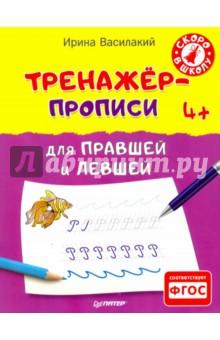 Тренажёр-прописи для правшей и левшей. 4+. ФГОСОбучение письму. Прописи<br>Прописи для леворуких и праворуких детей призваны помочь ребенку научиться правильно писать буквы. В них вы найдете:<br>Правила положения бумаги и особенности наклона ручки для правшей и левшей.<br>Упражнения для профилактики пропуска букв, замены букв, слияния слов.<br>Задания для обогащения словарного запаса ребёнка, умения выделять главную мысль из текста.<br>
