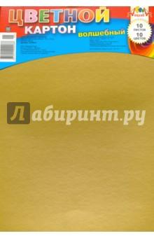 Волшебный цветной картон. 10 листов, 10 цветов. А4 (С2769-01) АппликА