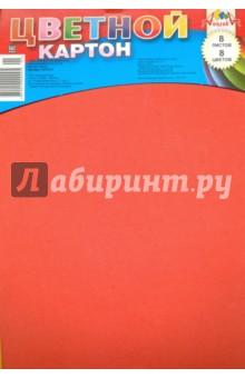 Цветной картон. 8 листов, 8 цветов. А4 (С2770-01) АппликА