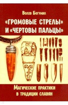 Громовые стрелы и чертовы пальцы . Магические практики в традиции славян