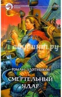 Злотников Роман Валерьевич Смертельный удар: Фантастический роман