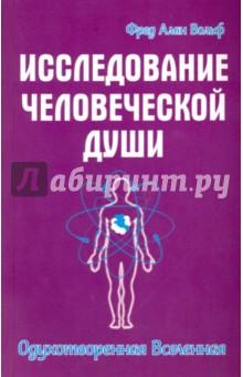 Исследование человеческой души. Одухотворенная вселеннаяЭзотерические знания<br>Перед вами книга Фреда Алана Вольфа, физика, доктора философии, автора научных работ по квантовой физике и вопросам сознания, - работа, посвященная всестороннему исследованию человеческой души. В книге приводятся рациональные, основанные на научных фактах доказательства того, что душа бессмертна, имеет собственный вес, способна существовать вне тела и пребывать в десяти разных состояниях. Автор предлагает новую, оригинальную концепцию души. В результате своего исследования он пришел к выводу, что душа первична и необходима для существования человеческого сознания. По мнению Вольфа, в центре научного и духовного поиска должно стоять понятие душа, хотя до сих пор наука пыталась поставить на это место понятие сознание. Прочитав эту книгу, вы самостоятельно ответите на многие волнующие вас вопросы: Где мы находимся и куда направляемся?, Существует ли рай, ад, бессмертие и реинкарнация? и Как привязана душа к материальному миру?.<br>