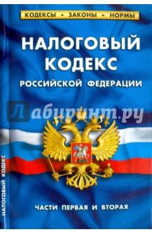 Налогообложение в Российской Федерации. Действующие в РФ налоги и сборы.
