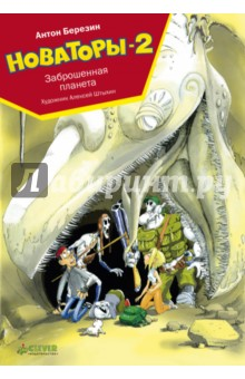 Новаторы-2. Заброшенная планетаМистика. Фантастика. Фэнтези<br>3 фишки книги - Иллюстрации от мультипликатора и плотные страницы делают книгу отличным подарком для ребенка. <br>- Легкий текст и крупный шрифт - книга идеально подходит для самостоятельного чтения. <br>- Продолжение популярного мультсериала Новаторы и книги! Читайте и узнавайте о приключениях любимых героев.<br><br>Долгожданное продолжение! Спасти Галактику - миссия, которая кажется почти невыполнимой. Отправившись в улётное галактическое путешествие, школьники Нана, Фил, их друг инопланетянин Нео и забавный хомяк Тесла вовсе не ожидали, что эта задача ляжет на их плечи. Но отступать некуда, иначе коварные и жестоки Тени, манипулирующие людьми и роботами, поработят планету за планетой. Вы - тоже поклонники суперпопулярного мультсериала Новаторы? Хотите знать, что произойдёт после того, как мультфильм закончится? Тогда скорее читайте об их приключениях на Заброшенной планете!<br><br>Чему научит эта книга:<br>- любить чтение<br>- увлекаться сюжетом<br>- мыслить логически<br><br>Гид для родителей<br>Новаторы - герои удивительные. Они, с одной стороны, обычные школьники, которым хочется приключений, которые часто ссорятся по пустякам и не всегда запоминают важные уроки. С другой стороны, они умные и учатся всему новому с огромным интересом и удовольствием. Разве это не отличный пример для подражания?<br>