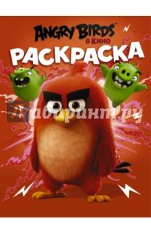 Angry Birds. Раскраска