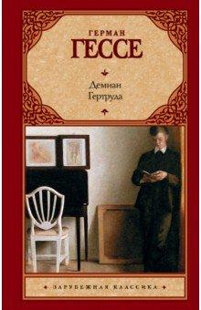 Демиан. ГертрудаКлассическая зарубежная проза<br>Демиан - философский роман, мрачный и мистический. Можно считать его и автобиографичным - об этом Гессе заявляет в предисловии. Знаковое произведение, оказавшее огромное влияние на дальнейшее творчество писателя, а великий Томас Манн сравнивал эту книгу со Страданиями юного Вертера.<br>Это история взросления и становления юноши, который отходит от лицемерных норм общественной морали и открывает для себя глубинное, темное я - неподвластное царящему вокруг добродетельному фарисейству. В этом ему помогает таинственный друг Демиан - носитель печати Каина, не то дьявол, не то загадочное божество, не то просто порождение воображения героя…<br>Роман Гертруда относится к раннему периоду творчества Германа Гессе. История, которую неоднократно называли художественным воплощением мотивов Рождения трагедии Ницше, посвящена драме молодого композитора, вынужденного выбирать между разумным и стихийным началом в творчестве. Реальные детали жизни Гессе и характерные для него самого черты, подаренные различным персонажам, придают книге особый, глубинный смысл. <br>Что такое искусство? Самоотречение - или духовная вседозволенность? Почему человек искусства обречен на вечное одиночество? Каждый из героев романа Гессе отвечает на эти вопросы по-своему…<br>