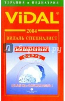 Видаль 2004: Справочник Терапия и Педиатрия . 5-е изд