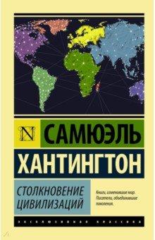 Столкновение цивилизацийПолитика<br>Столкновение цивилизаций, один из самых популярных геополитических трактатов 90-х годов, по-новому осмысляет политическую реальность наших дней и рисует прогноз глобального развития всей земной цивилизации.<br>