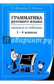 Грамматика русского языка: Правила и таблицы. 1-4 классы