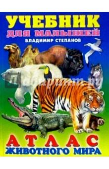 Атлас животного мира