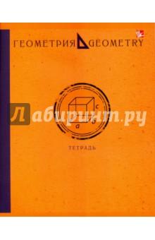 "Тетрадь предметная ""Геометрия"" (ТТЛ485127) Эксмо-Канц"