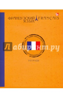 "Тетрадь предметная ""Французский язык"" (ТТЛ485138) Эксмо-Канц"