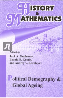 History &amp; Mathematics: Political Demography &amp; Global Ageing. YearbookАнглийский язык<br>Among different important issues, which are discussed in Political Demography the issue of global ageing becomes more and more pressing every year. It is sufficient to take into account the point that within two forthcoming decades a rapid global increase in the number of retirement-age persons will lead to its doubling within this fairly small historical period. The concerns about population ageing apply to both developed and many developing countries and it has turned into a global issue. In forthcoming decades the population ageing is likely to become one of the most important processes determining the future society characteristics and the direction of technological development. <br>The present volume of the Yearbook (which is the fifth in the series) is subtitled  Political Demography &amp;amp; Global Ageing . It brings together a number of interesting articles by scholars from Europe, Asia, and America. They examine global ageing from a variety of perspectives. <br>This issue of the Yearbook consists of two main sections: (I) Aspects of Political Demography; (II) Facing Population Ageing.<br>We hope that this issue will be interesting and useful both for historians and mathematicians, as well as for all those dealing with various social and natural sciences.<br>