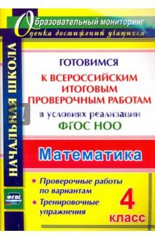 Математика. 4 класс. Готовимся к Всероссийским итоговым проверочным работам. ФГОСМатематика. 4 класс<br>Всероссийская итоговая проверочная работа, которую напишут четвероклассники, будет включать задания по математике. Практика системы подготовки к проведению такой формы оценки качества образования отвечает требованиям ФГОС НОО и предполагает формирование диагностического ресурса, который позволит школьникам привыкнуть к экзаменам, попробовать свои возможности в регулярном выполнении контрольных работ, оценить уровень реальных знаний и умений, отследить успехи и неудачи. В пособии представлены примерные итоговые проверочные работы по математике и тренировочные упражнения, составленные с учетом типичных ошибок и возникающих при изучении определенных тем трудностей, инструкция по выполнению.<br>Пособие предназначено обучающимся 4 классов для успешной подготовки к итоговой аттестации по курсу математики начальной школы.<br>Составитель: Лободина Н.В.<br>
