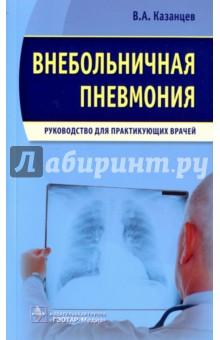Внебольничная пневмония. Руководство для практикующих врачейТерапия. Пульмонология<br>Руководство содержит самые современные сведения об этиологии и патогенезе, классификациях, диагностике и лечении пневмонии. Приведено подробное описание клинических вариантов течения заболевания в зависимости от превалирующего этиологического агента. В разделах, посвященных лечению больных пневмонией, представлены различные схемы антибиотикотерапии, патогенетическое лечение, реабилитационные и профилактические мероприятия.<br>Предназначено для терапевтов, пульмонологов, инфекционистов и врачей других специальностей, а также для студентов медицинских вузов.<br>