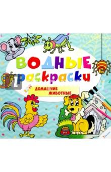 Домашние животныеВодные раскраски<br>Водная раскраска - это настоящий праздник для вашего ребёнка. Малыш почувствует себя магом и волшебником. Ведь, макая кисточку в простую чистую воду, он сможет создавать яркие разноцветные картинки. Подарите ребёнку сказку, и пусть он верит, что чудеса всё-таки случаются!<br>Для детей от 2 лет.<br>