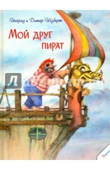 Мой друг пиратСказки зарубежных писателей<br>Привет, мальчишки и девчонки! Хотите познакомиться с настоящим пиратом, который хранит в своём сундучке множество морских трофеев, среди которых есть ласт водяного, домик Русалочки и акулий рог? Этот старый морской волк, бороздивший когда-то водные просторы, ни с кем не хочет дружить. Но как-то раз на крыше своего дома злой и нелюдимый пират обнаружил маленького мальчика… Чем закончится эта история? Переворачивайте страницы, любуйтесь прекрасными акварельными иллюстрациями и… ничему не удивляйтесь! Приятного чтения!<br>Для детей от 3 лет.<br>