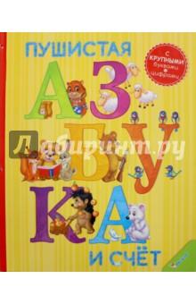 Пушистая азбука и счетЗнакомство с буквами. Азбуки<br>Эта книга - веселая, полезная и очень интересная! Азбука и счет до десяти, представленные в забавных стихотворениях о животных, помогут ребенку запомнить буквы и цифры, а яркие красочные иллюстрации развлекут и порадуют вашего кроху.<br>Для чтения взрослыми детям<br>