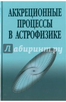Аккреционные процессы в астрофизике