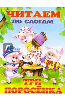 "Книга ""Читаем по слогам: Три поросенка ...: www.labirint.ru/books/53136"