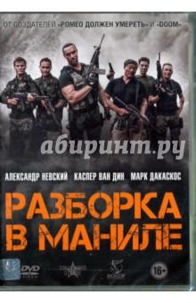 Разборка в Маниле (DVD)Боевик<br>Частные детективы Ник и Чарли живут и работают в Маниле. Расследование убийства выводит их на след международного террориста по кличке «Призрак», лагерь которого находится в филиппинских джунглях. Не доверяя полиции, Ник и Чарли собирают небольшую команду смельчаков и отправляются в логово «Призрака», которое охраняет армия наемников-головорезов…<br>Продолжительность 86 минут.<br>Звук: Dolby Digital 5.1<br>Язык: русский<br>Изображение: 1.85:1, 16:9 ALL, PAL<br>Не рекомендовано для просмотра лицам моложе 16 лет.<br>