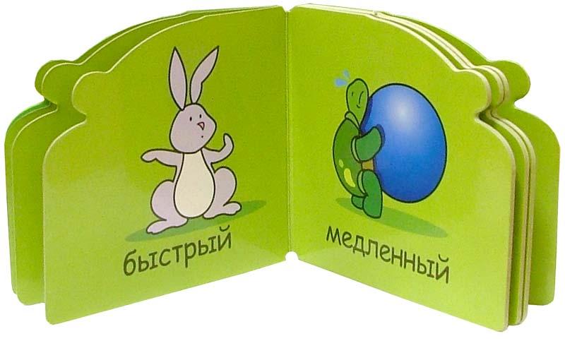 Иллюстрация 1 из 13 для Сравнения. Мишуткины уроки | Лабиринт - книги. Источник: Лабиринт