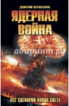 Ядерная война. Все сценарии конца светаПолитика<br>Еще недавно казалось, что человечество навсегда избавилось от ужаса ядерной войны и тотального уничтожения. Однако теперь прежние страхи оживают вновь. В последние годы всё чаще говорят о возвращении угрозы атомного Апокалипсиса. Обвиняя Россию в бряцании ядерным оружием, Запад готовится к нанесению упреждающего удара. И уроки Холодной войны сегодня актуальны как никогда. Как США и СССР планировали вести боевые действия с применением атомного оружия и каким образом эти планы менялись со временем? Что за сценарии Конца Света разрабатывались в военных штабах, в Кремле и Вашингтоне? Стоит ли верить прогнозам о гибели человечества в случае обмена ядерными ударами - или опасность преувеличена в пропагандистских целях? Какое влияние эта экзистенциальная угроза оказала на массовое сознание и культуру XX века? И есть ли шанс сегодня победить в атомной войне? В Советском Союзе эта тема была фактически под полным запретом - цензура не пропускала даже постапокалиптическую фантастику, не говоря уж об аналитических работах о ядерной войне. Так что эта книга - первая.<br>