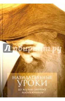 Назидательные уроки. Из жизни святых подвижниковОбщие вопросы православия<br>В житии святой Коприя (9 Июля) повествуется: Однажды святой Коприй рассказывал собравшимся к нему братиям о житии преподобного Патермуфия и о прочих святых, а брат один, не веря этим рассказам, не слушал и задремал, и вот видит в сонном видении в руках св. Коприя написанную золотыми буквами книгу, из которой он беседовал с братиями, а близ него стоял некий светлый муж, благообразный и украшенный сединами. Грозно посмотрев на дремлющего, муж этот сказал: Зачем не веришь рассказываемому и дремлешь, не слушая? Тогда брат, пробудившись в ужасе, тотчас рассказал прочим, что видел, и с того времени всегда с верой и вниманием слушал рассказы святого Коприя.<br>