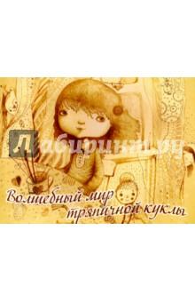 Волшебный мир тряпичной куклы