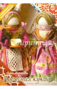 Народная куклаИзготовление кукол и игрушек<br>Русская народная кукла занимает особое место в традиционной культуре. Считалось, что если дети много и усердно играют с куклами - в семье будет лад и достаток.<br>На изготовление русских народных кукол шли в основном подручные материалы: ткань, нитки, пряжа, дерево, солома, трава и т.п. Традиционные народные куклы были в каждой крестьянской избе. Бабушки учили внучек, матери - дочек, старшие сестры - младших. Так в народе воспитывали будущих мастериц и рукодельниц, приучали к трудолюбию, а вместе с тем и к творческому отношению к миру.<br>