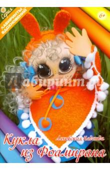 Кукла из фоамиранаИзготовление кукол и игрушек<br>Фоамиран - самый не капризный материал в творчестве: он не боится влаги, солнца и суровых погодных условий. Поэтому его можно применять и в декоре на открытом пространстве, и для детского творчества.<br>Игрушки из фоамирана можно смело давать детям - после вы спокойно помоете и отремонтируете эти игрушки. Эта книга посвящена изготовлению игрушек из этого волшебного материала. Создайте чудесный кукольный мир своими руками! Смешные лица кукол будут всегда поднимать Вам настроение. Вы будете очень гордиться собой, когда создадите свою куклу!<br>