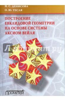 Построение евклидовой геометрии на основе системы аксиом Вейля. Учебное пособиеМатематические науки<br>В учебном пособии на основе системы аксиом Вейля вводятся основные понятия и отношения евклидовой геометрии, доказываются основные теоремы евклидовой геометрии, связанные со взаимным расположением точек, прямых и плоскостей, а также теоремы, связанные с равенством отрезков и углов. Пособие содержит задачи с указаниями к решению, которые помогут освоить теоретические положения. Для студентов и магистрантов учреждений высшего профессионального образования, а также для желающих овладеть способом построения элементарной геометрии на основе аксиоматики Вейля.<br>