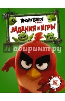 Angry Birds. Задания и игрыКроссворды и головоломки<br>Отправляйся на поиски приключений вместе с Angry Birds!<br>Тебя ждут лабиринты, рисовалки и головоломки вместе с птичкой Редом и его друзьями. А ещё к книге прилагаются яркие наклейки с героями мультфильма!<br>Для дошкольного возраста.<br>