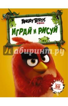 Angry Birds. Играй и рисуйКроссворды и головоломки<br>Отправляйся на поиски приключений вместе с Angry Birds!<br>Тебя ждут лабиринты, рисовалки и головоломки вместе с птичкой Редом и его друзьями. А ещё к книге прилагаются яркие наклейки с героями мультфильма!<br>Для дошкольного возраста.<br>
