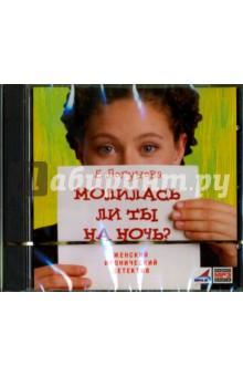Молилась ли ты на ночь? (CDmp3)Современная отечественная литература<br>Общая продолжительность 8 часов 51 минута.<br>Читает Юлия Мэн.<br>Этот диск может быть использован на:<br>- CD, VCD, DVD аппаратуре со встроенным декодером MP3.<br>- персональном компьютере, оборудованном звуковой картой и декодером MP3.<br>