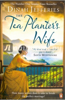 The Tea Planters WifeХудожественная литература на англ. языке<br>This book is the number one Sunday Times bestseller. <br>Dinah Jefferies  unforgettable new novel, The Tea Planter s Wife is a haunting, tender portrait of a woman forced to choose between her duty as a wife and her instinct as a mother...<br>Nineteen-year-old Gwendolyn Hooper steps off a steamer in Ceylon full of optimism, eager to join her new husband. But the man who greets her at the tea plantation is not the same one she fell in love with in London. Distant and brooding, Laurence spends long days wrapped up in his work, leaving his young bride to explore the plantation alone. It s a place filled with clues to the past - locked doors, a yellowed wedding dress in a dusty trunk, an overgrown grave hidden in the grounds, far too small for an adult...<br>Gwen soon falls pregnant and her husband is overjoyed, but she has little time to celebrate. In the delivery room the new mother is faced with a terrible choice, one she knows no one in her upper class set will understand - least of all Laurence. Forced to bury a secret at the heart of her marriage, Gwen is more isolated than ever. When the time comes, how will her husband ever understand what she has done? <br>The Tea Planter s Wife is a story of guilt, betrayal and untold secrets vividly and entrancingly set in colonial era Ceylon.<br>