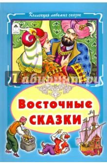 Восточные сказкиСказки народов мира<br>Представляем вашему вниманию книгу Восточные сказки.<br>Пересказ Тарловского М.<br>Для чтения взрослыми детям.<br>