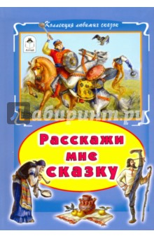 Расскажи мне сказкуРусские народные сказки<br>Представляем вашему вниманию книгу Расскажи мне сказку.<br>Русские народные сказки. <br>Для чтения взрослыми детям.<br>