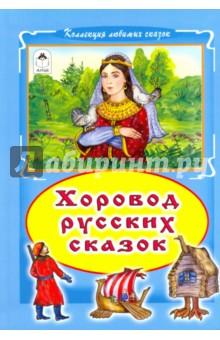 Хоровод русских сказок фото