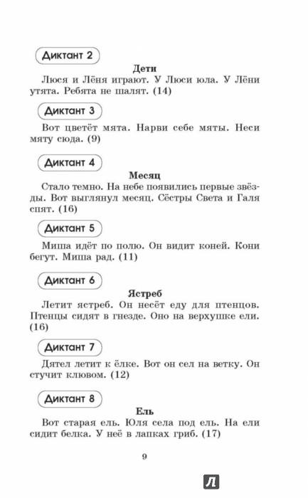 План конспект урока по русскому языку класс на тему Урок   Урок по русскому языку 2 класс контрольный диктант