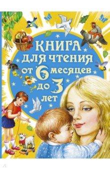 Книга для чтения от 6 месяцев до 3 лет