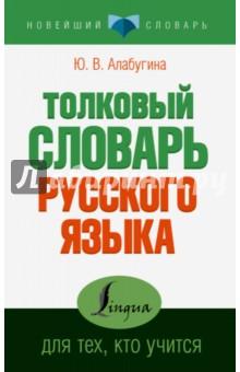 Алабугина Юлия Владимировна Толковый словарь для тех, кто учится