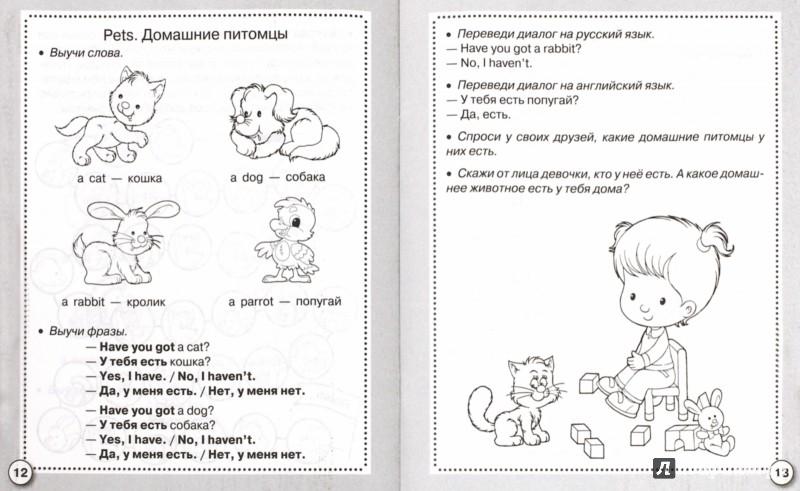 Знакомство С Английским Для Малышей
