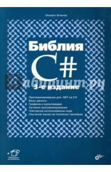 Библия C#Программирование<br>Книга посвящена программированию на языке C# для платформы Microsoft .NET, начиная с основ языка и разработки программ для работы в режиме командной строки и заканчивая созданием современных приложений различной сложности (баз данных, графических программ и др.). <br>Материал сопровождается большим количеством практических примеров. Подробно описывается логика выполнения каждого участка программы. Уделено внимание вопросам повторного использования кода. В третьем издании внесены исправления и добавлено описание некоторых новых возможностей .NET. <br>На сайте издательства находятся примеры программ, дополнительная справочная информация, а также готовые компоненты, тестовые программы и изображения.<br>3-е издание, переработанное и дополненное.<br>