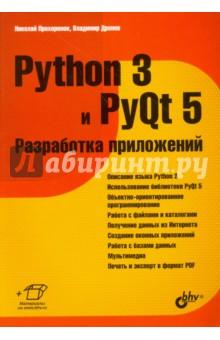Python 3 и PyQt 5. Разработка приложенийПрограммирование<br>Описан язык Python 3: типы данных, операторы, условия, циклы, регулярные выражения, функции, инструменты объектно-ориентированного программирования, работа с файлами и каталогами, часто используемые модули стандартной библиотеки. <br>Приведены основы базы данных SQLite, интерфейс доступа к базе и способы получения данных из Интернета. Особое внимание уделено библиотеке PyQt 5, позволяющей создавать приложения с графическим интерфейсом на языке Python. <br>Рассмотрены средства для обработки сигналов и событий, управления свойствами окна, разработки многопоточных приложений, описаны основные компоненты (кнопки, текстовые поля, списки, таблицы, меню, панели инструментов и др.), варианты их размещения внутри окна, инструменты для работы с базами данных, мультимедиа, печати документов и экспорта их в формате Adobe PDF. На сайте издательства приведены все примеры из книги.<br>